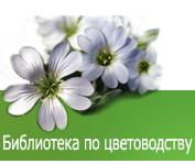 Библиотека по цветоводству